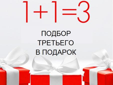 АКЦИЯ 1+1=3!