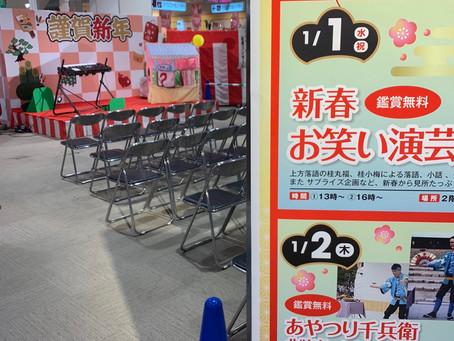 新春演芸ショーが無事に終了してます(^^)