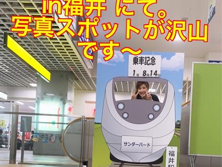 福井県出張イベント