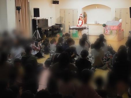 地域の親子と園児の交流会 クリスマスコンサート