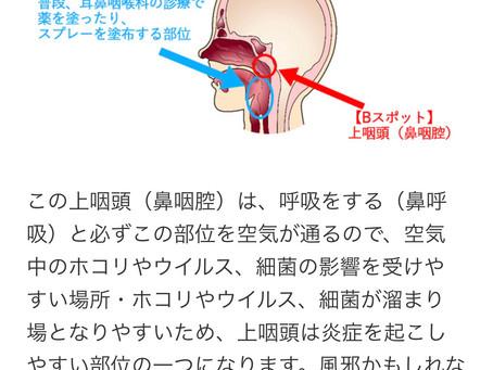 耳鼻科へ。