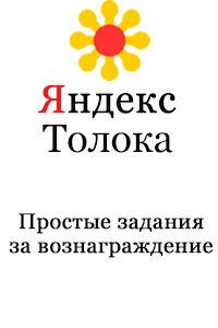 Яндекс Толока.jpg