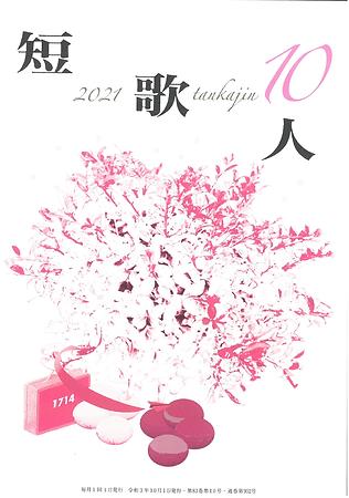 短歌人表紙_202110.png