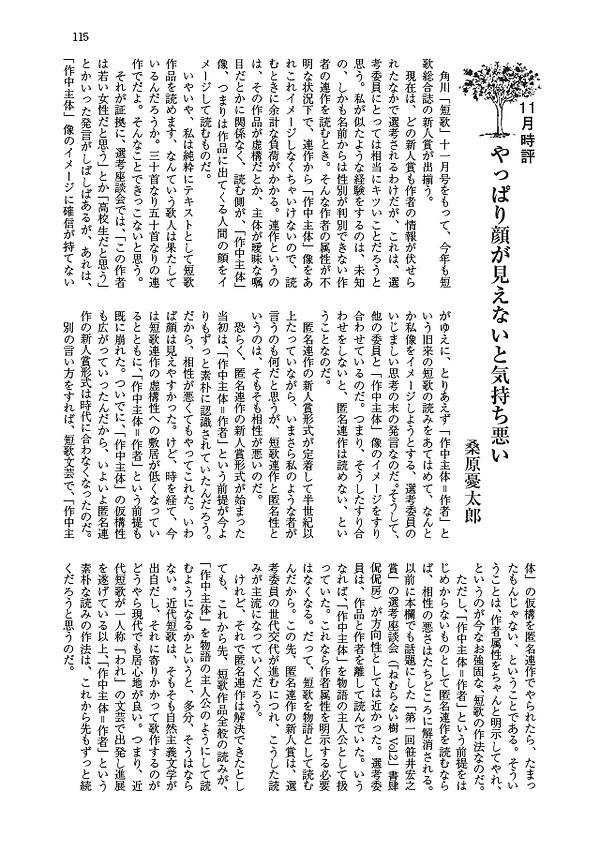 短歌人時評_2019011.png