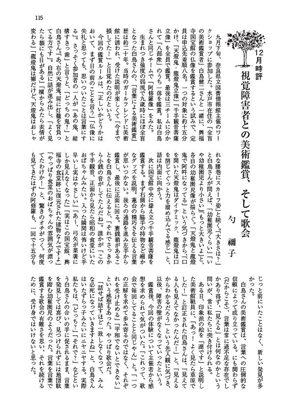 短歌人時評_2019012.png