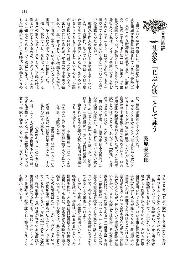 短歌人時評_201909.png