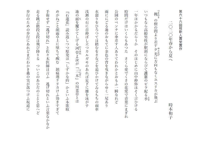 第66回短歌人賞受賞作1.png