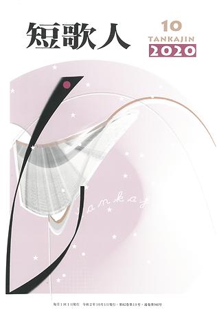 短歌人表紙_202010.png