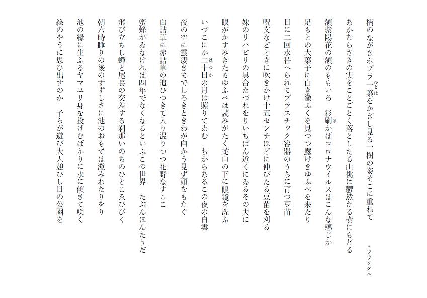第66回短歌人賞受賞作2.png