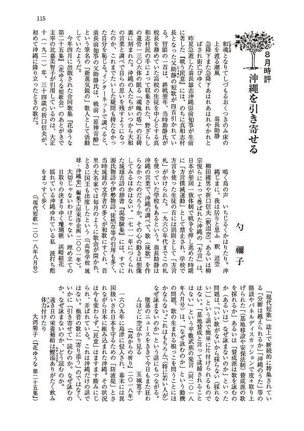 短歌人時評_201908.png