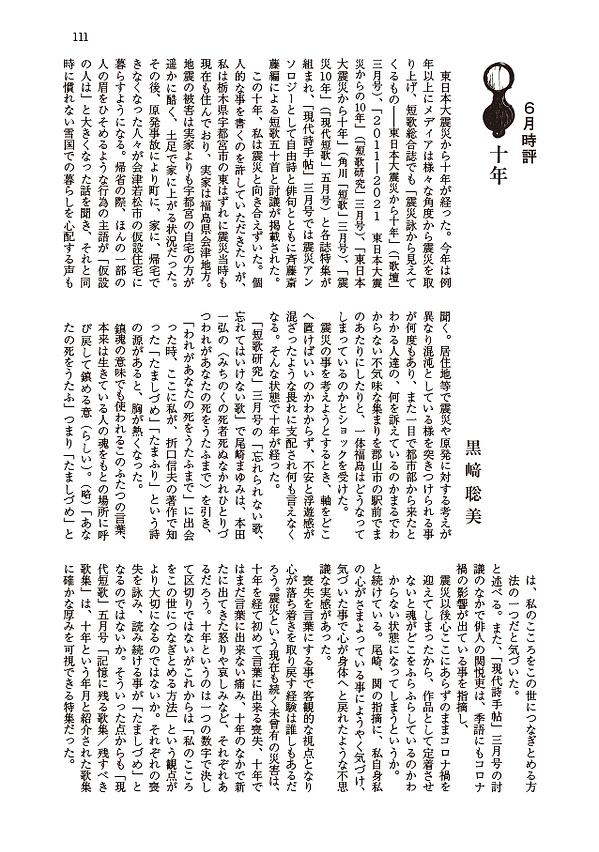 短歌人時評_202106.png