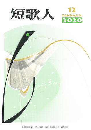 短歌人表紙_202012.png