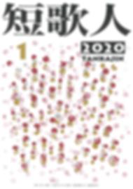 短歌人表紙_202001.png