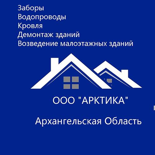 АРКТИКА ЛУЧШЕЕ 2.png