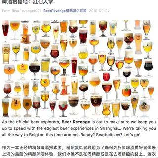 The Belgian Beer Bearers