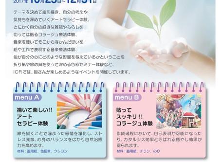 イベント告知 vol.1