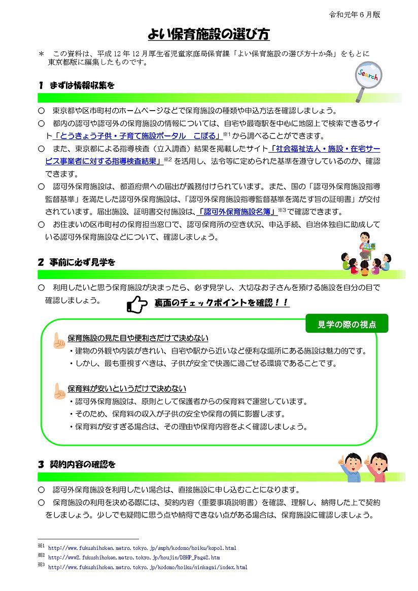 hoikushisetsu-erabikata_page-0001.jpg