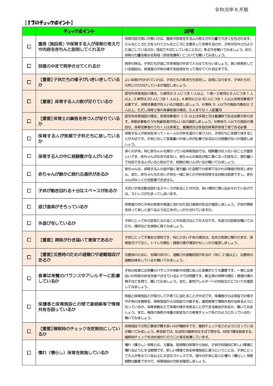 hoikushisetsu-erabikata_page-0002.jpg