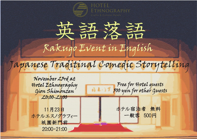 Lets laugh together!  Rakugo Event