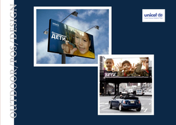 Outdoor campaign for UNICEF