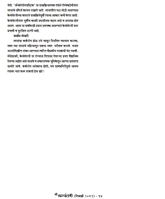 Dr Pranjali Gadgil's Article in Dhanvantari= Marathi