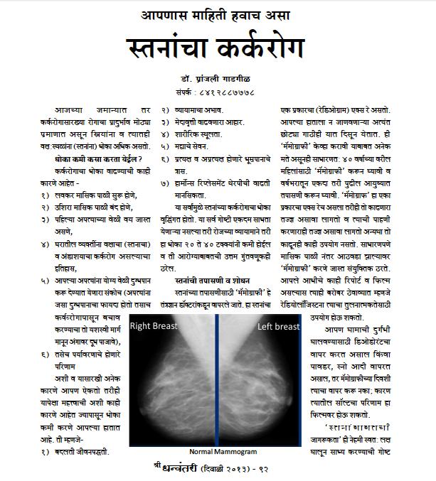 Dr Pranjali Gadgi's article in Dhanvantari Marathi