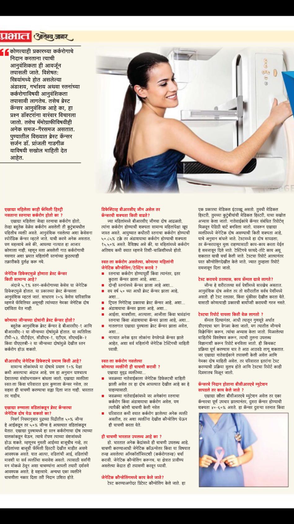 Dr Pranjali Gadgil's article on Mammography inMarathi