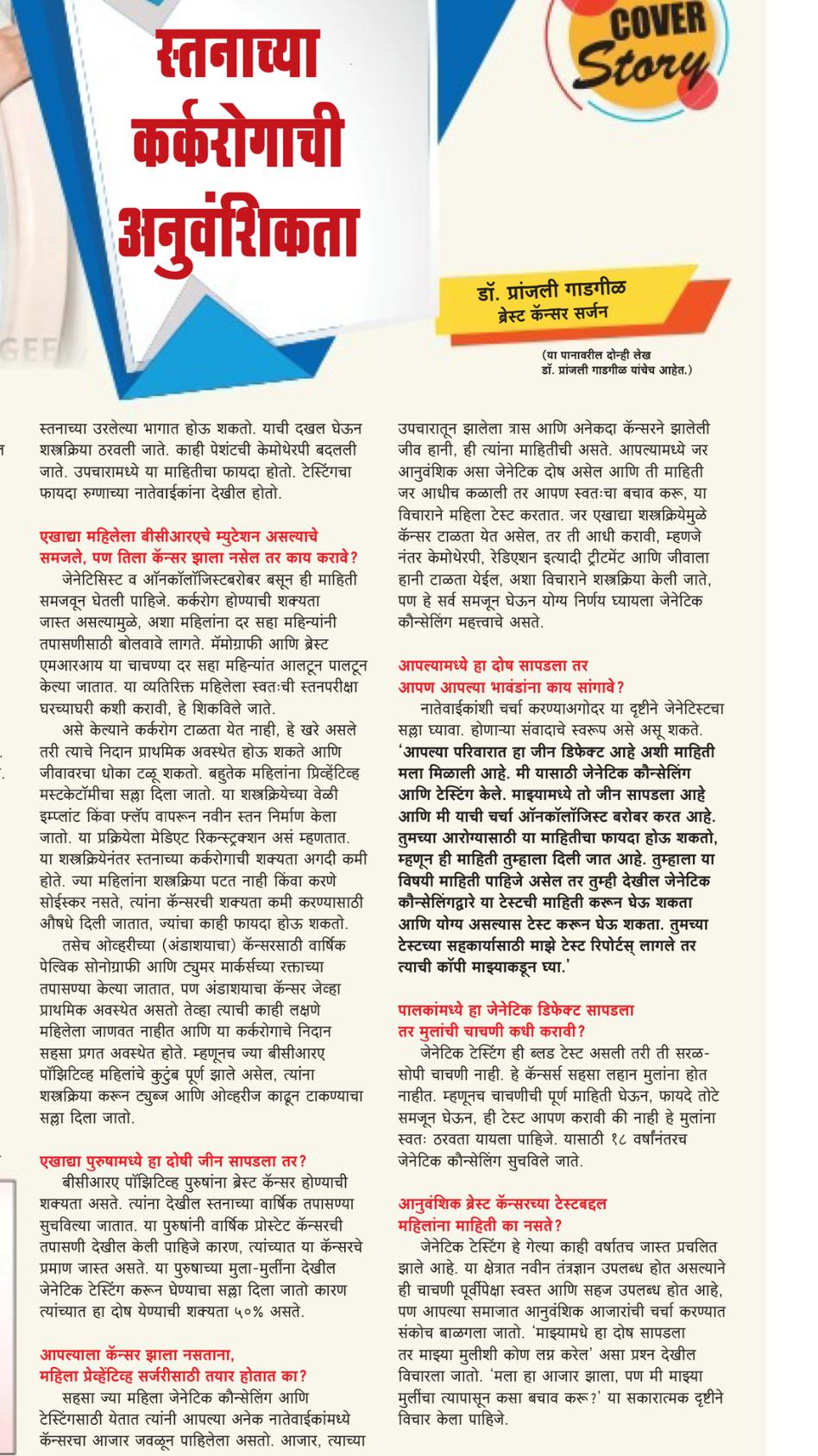 Hereditary Dr Pranjali Gadgil's article in Prabhat