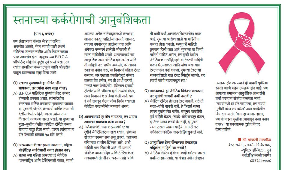 Dr Pranjali Gadgil's write-up on Breast Cancer Genetics