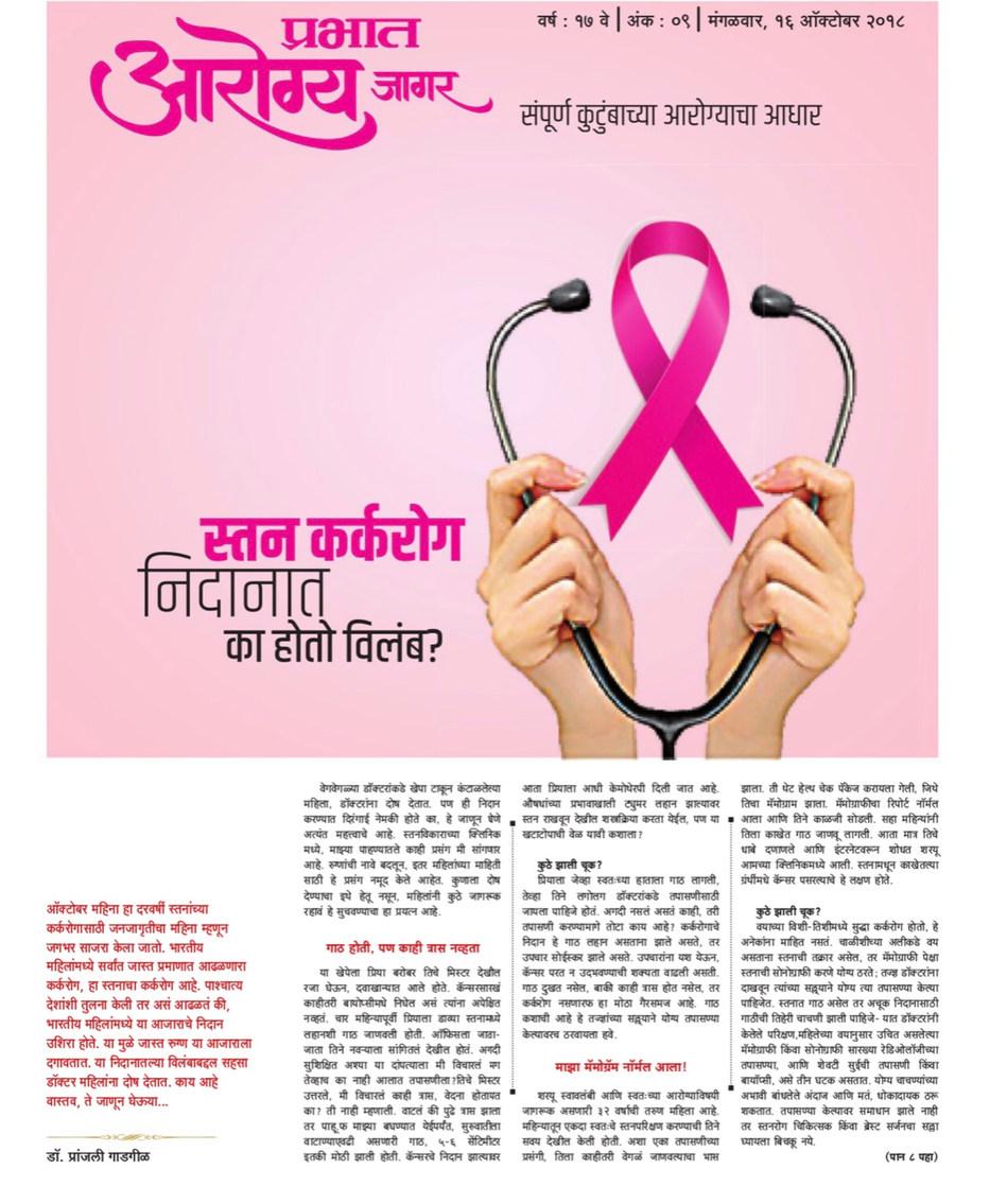 Dr Pranjali Gadgil's article in Prabhat