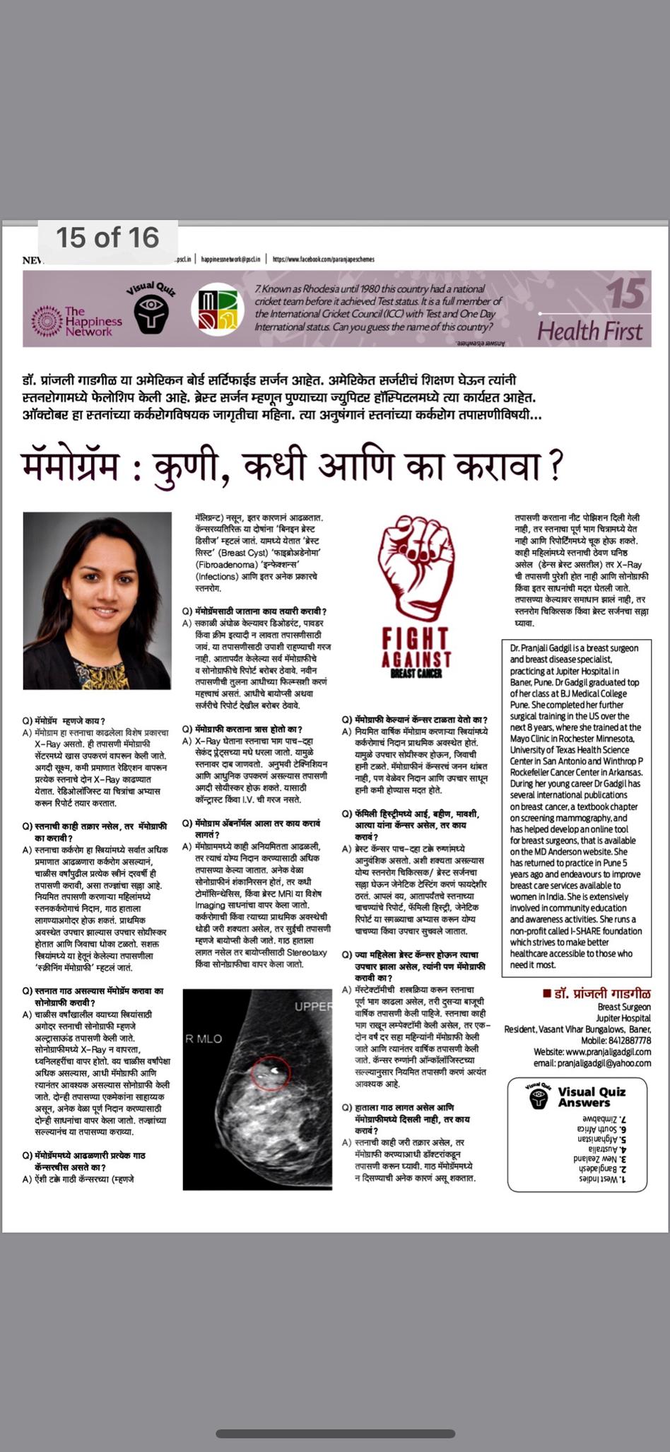Marathi write-up on Mammography by Dr Pranjali Gadgil