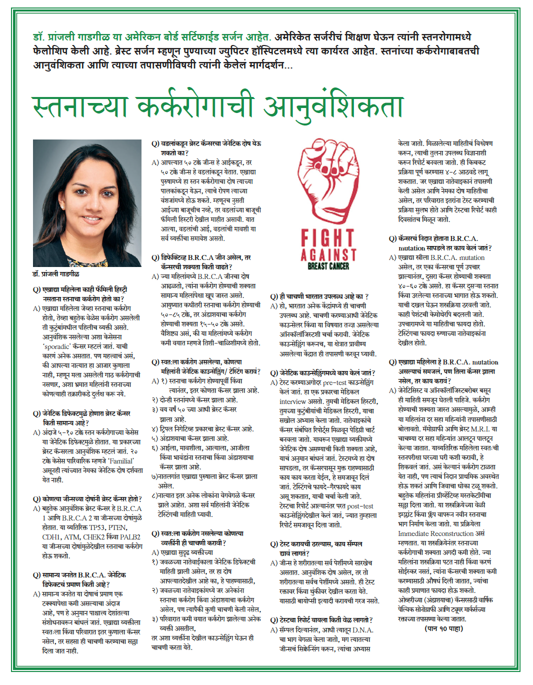 Dr Pranjali Gadgil's article on Hereditary Breast cancer