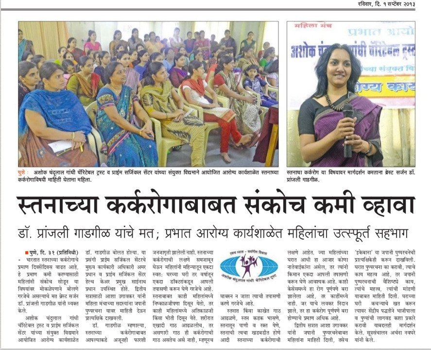 Dr Pranjali Gadgil's breast cancer awareness activity in news