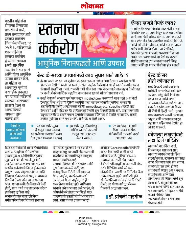 Dr Pranjali Gadgil's article in Lokmat April  2021 article.jpeg