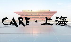 CARE · 上海.jpg