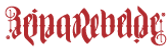 RR.LOGO.RED.png