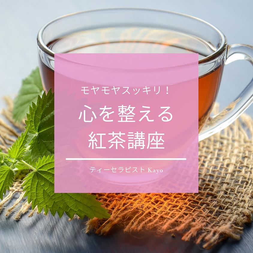 心を整える紅茶講座