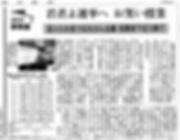 2019年7月10日朝日新聞.png
