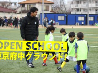OPEN SCHOOL 東京府中グラウンド!