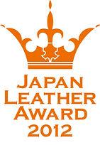 JAPAN LEATHER AWARD 2012 雑貨部門賞 受賞