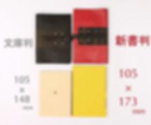革工房アバッリ | ブックカバー 文庫判&新書判
