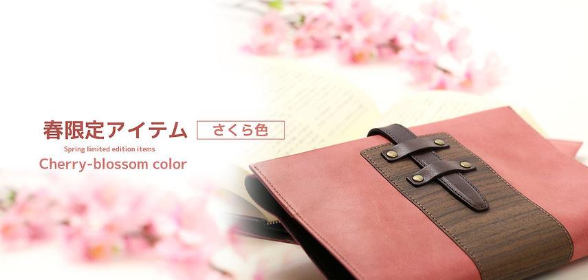 sakura_color_2.jpg