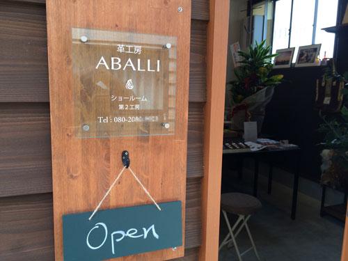 革工房 アバッリ ABALLI | ショールーム