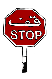 stop.png