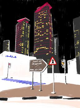 doha-roadsign.png