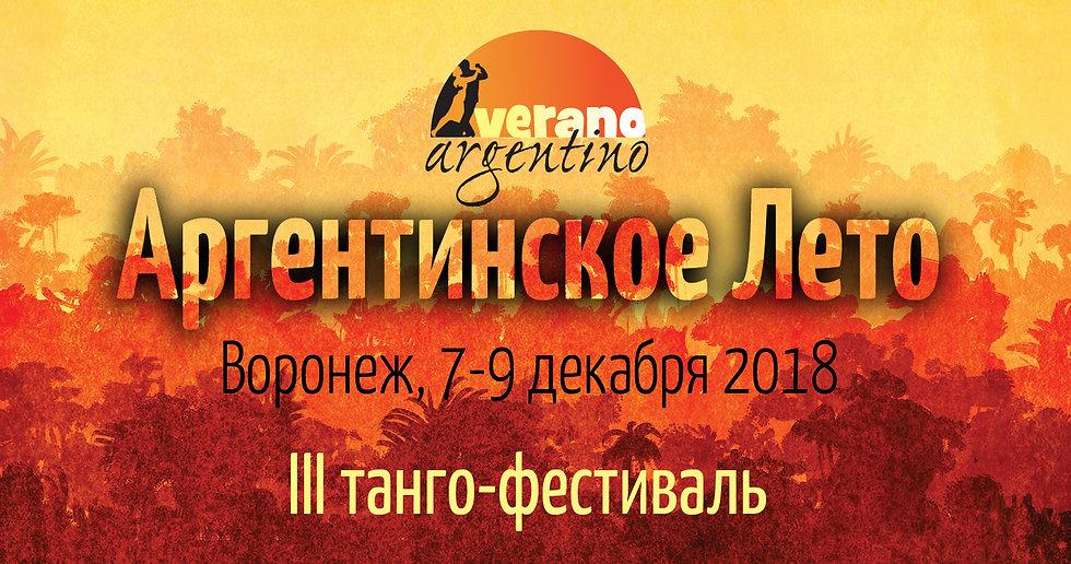 """Танго-фестиваль """"Аргентинское Лето 2018"""""""