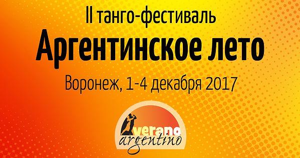 """Танго-фестиваль """"Аргентинское лето 2017"""""""