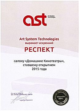 Сертификат АСТ.jpeg