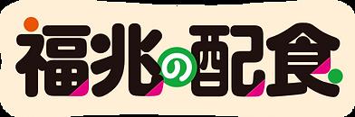 fukuchonohaisyoku_logo.png