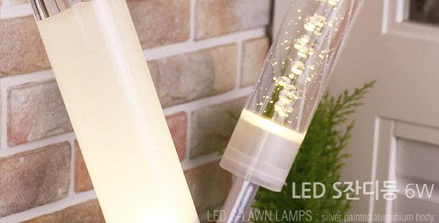 LED S잔디등 1등 6W (샌딩/에어버블)